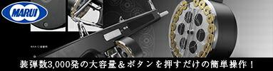 【東京マルイ】電動ショットガン用ドラムマガジン AA−12 用(3000発)