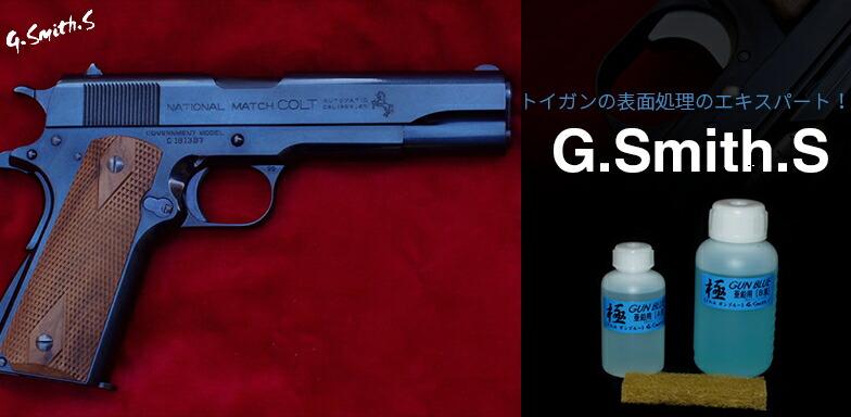 G.スミス.S