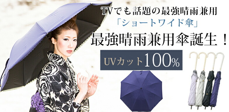 TVでも話題の最強晴雨兼用「ショートワイド傘」