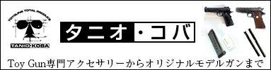 Tanio-Koba(タニオコバ)