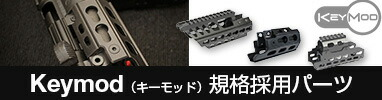 Keymod(キーモッド)