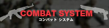 COMBAT SYSTEM(コンバット システム)