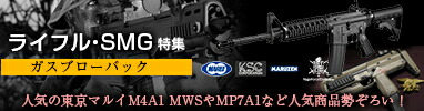 ガスブローバック・ライフル・SMG