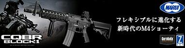 Colt M4 CQB R Black(ガスブローバックマシンガン)