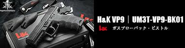 H&K VP9|UM3T-VP9-BK01(ガスブローバック・ピストル)