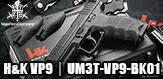 H&K VP9|UM3T-VP9-BK01