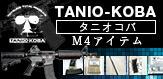 タニオコバ M4