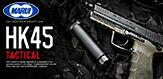 H&K HK45 TACTICAL フレーム FDE