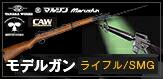 モデルガン・ライフル/SMG