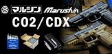 マルシンCO2/CDX
