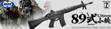 89式 5.56mm 小銃 <固定銃床型>|No.64(ガスブローバックライフル)
