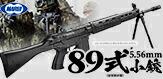 89式 5.56mm 小銃 固定銃床型 No.64