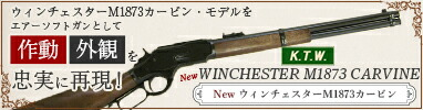 ウィンチェスター M1873 Carbine