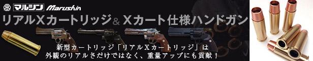 マルシン リアルXカートリッジ/Xカート