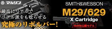SMITH&WESSON M29/M629 X Cartridge