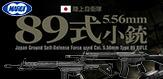 陸上自衛隊 89式 5.56mm小銃