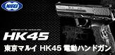 Mk23を教訓に造られたモダン・オートハンドガン HK45