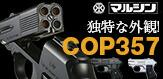 COP357