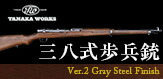 三八式 歩兵銃 Gray Steel Finsh(ガスガン ライフル本体)