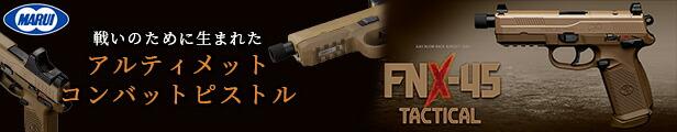FNX-45|No.91(ガスブローバックガン)