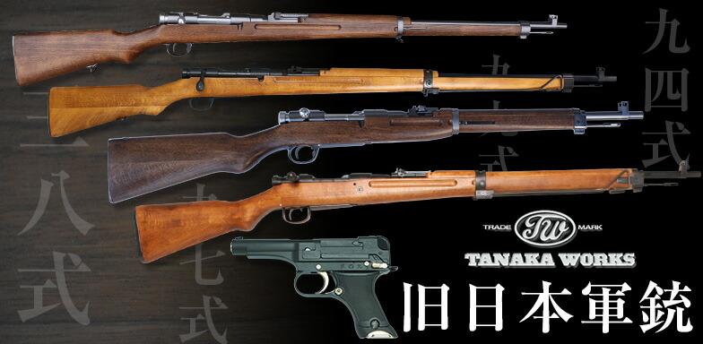 タナカワークス 日本軍