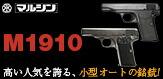 M1910 高い人気を誇る、小型オートの銘銃
