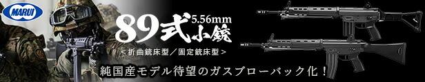 東京マルイ 89式