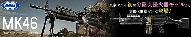 東京マルイ MK46