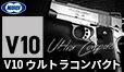 東京マルイ V10