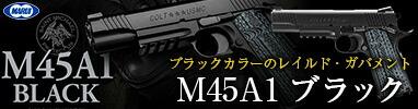 M45A1 ブラック