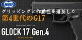 東京マルイ グロック17 Gen.4