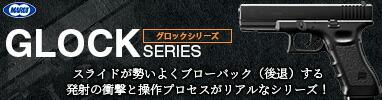 東京マルイ グロックシリーズ
