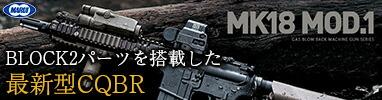 東京マルイ MK18 MOD.1