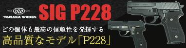 タナカワークス SIG P228