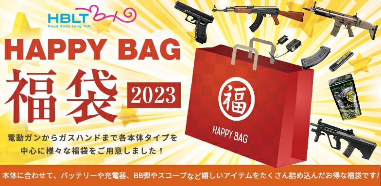 HAPPY BAG 福袋2021