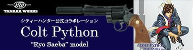 シティーハンター公式コラボ ColtPython Ryo Saeba model