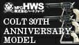 ハートフォード COLT 30th ANNIVERSARY