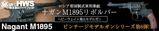 HWS ナガン M1895