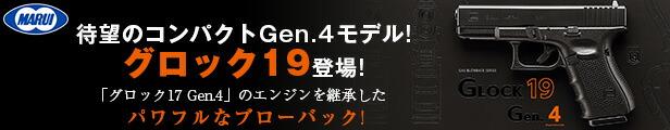 東京マルイ グロック19 Gen.4