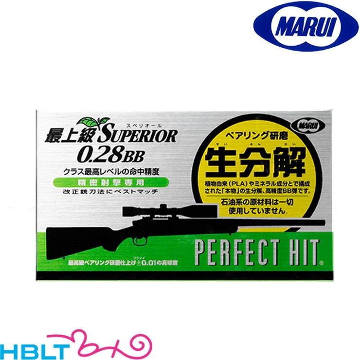 BB弾 0.28g PERFECT HIT 最上級スペリオールバイオ 500発入
