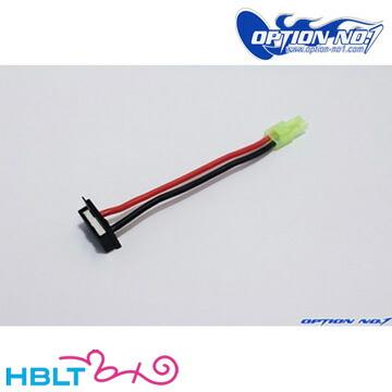 [option no1]リポバッテリー 外部バッテリー変換コネクター(SOPMODタイプ)