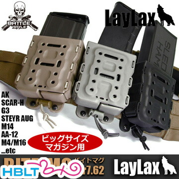 [LayLax]7.62mm用 BITE−MG(バイトマグ)