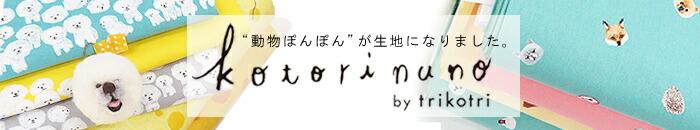 kotorinuno by trikotri コトリヌノ バイ トリコトリ