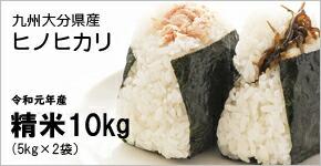 ヒノヒカリ お米