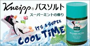 クナイプ バスソルト スーパーミントの香り