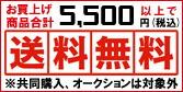 5400円(税込)以上送料無料