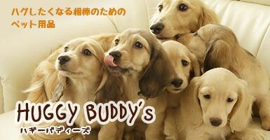 ハギーバディーズ(HUGGY BUDDY'S)