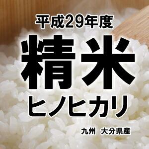 お米,ひのひかり,精米,大分県産