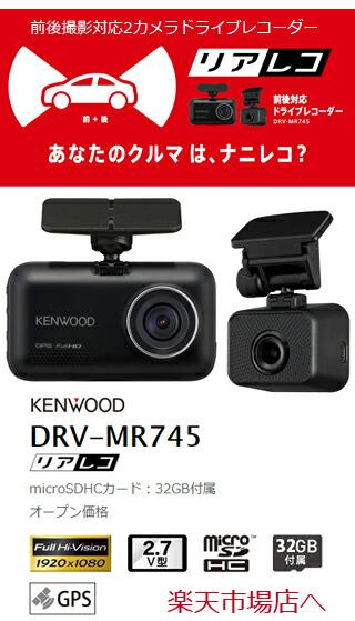 ドライブレコーダーDRV-MR745