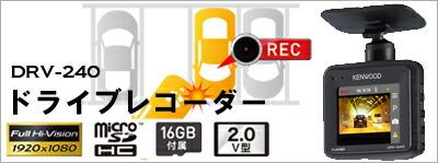 ドライブレコーダー DRV-240